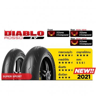 Pirelli Diablo ROSSO IV : 120/70ZR17+190/55ZR17