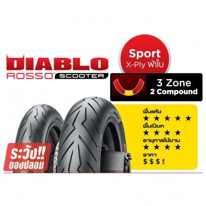 Pirelli DIABLO ROSSO SCOOTER : 120/70-15+150/70-13