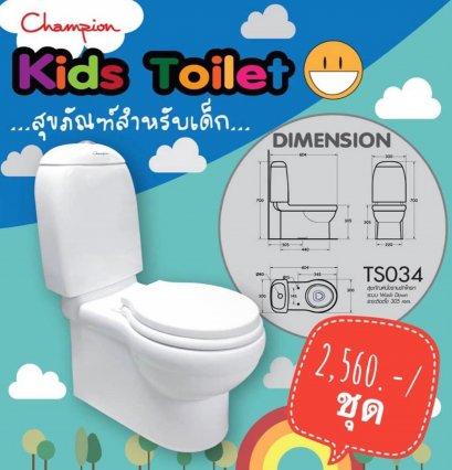 TS-034 สุขภัณฑ์เด็ก ชักโครกสำหรับเด็ก