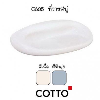 C835 ที่วางสบู่พร้อมที่วางของ [สีขาว สีเนื้อ สีฟ้ามุ่ย] รุ่น ASTORIA - COTTO