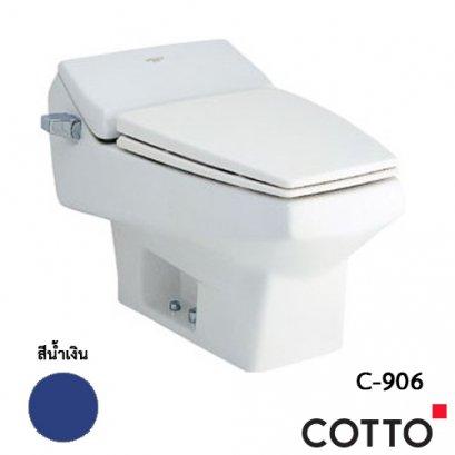 C906 สุขภัณฑ์ แบบชิ้นเดียว 9 ลิตร รุ่น EXCELSIOR สีน้ำเงินเข้ม - COTTO