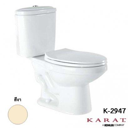 K-2947X  สุขภัณฑ์ แบบสองชิ้น 6 ลิตร รุ่น SIGMA สีเนื้อ - KARAT