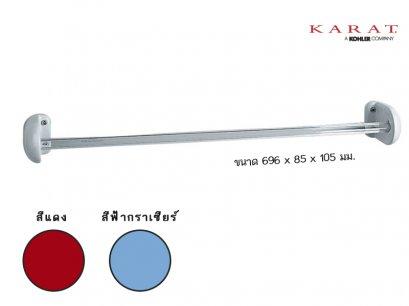 K-597 (K-17083X) ราวแขวนผ้าเดี่ยว เซรามิค (สีแดง สีฟ้ากราเซียร์) รุ่น SUN - KARAT
