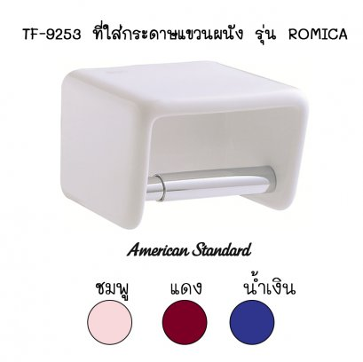 TF-9253 ที่ใส่กระดาษชำระ [ สีแดง | สีน้ำเงิน | สีชมพูอ่อน ] รุ่น ROMICA - American Standard