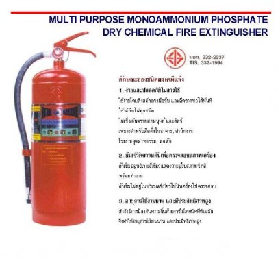 ถังดับเพลิงเคมีแห้ง 6A20B