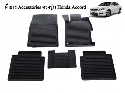 HONDA ACCOURD (2013-2015)   ( 5 ชิ้น )