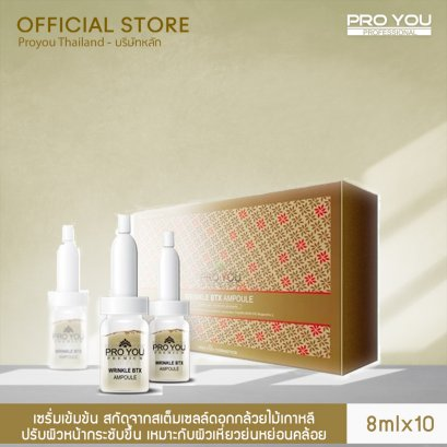 Proyou Wrinkle BTX Ampoule (8ml*10)