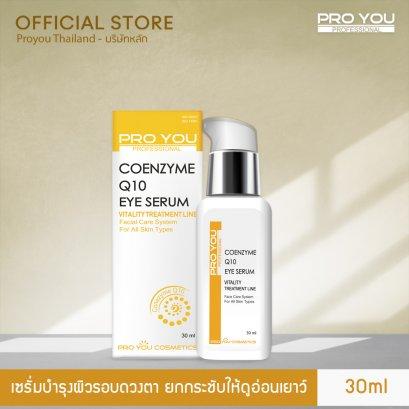 Pro You Coenzyme Q10 Eye Serum (30ml)