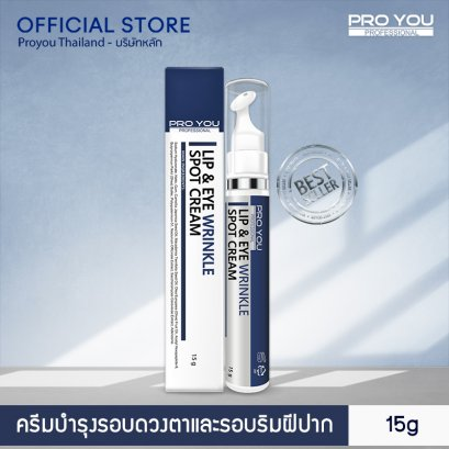 Pro You Lip & Eye Wrinkle Spot Cream (15g)