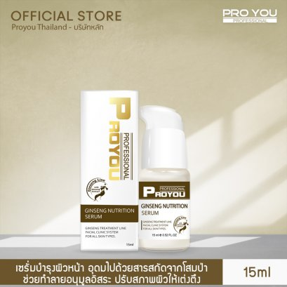Proyou Ginseng Nutrition Serum (15ml)