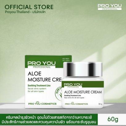 Proyou Aloe Moisture Cream (60g)
