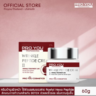 Pro You Wrinkle Peptide Cream II (60g)
