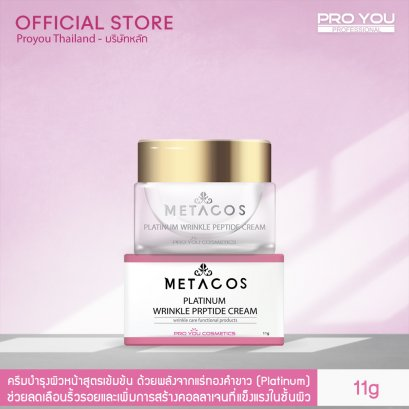 Metacos Platinum Wrinkle Peptide Cream (11g)