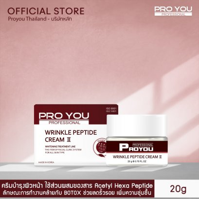 Pro You Wrinkle Peptide Cream II (20g)