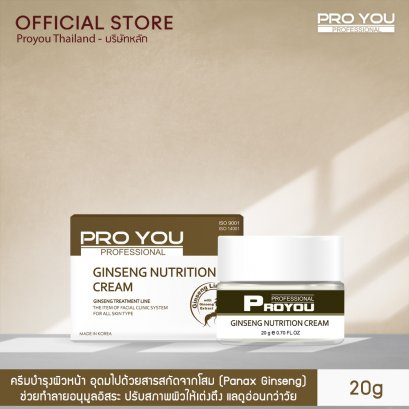 Proyou Ginseng Nutrtion cream (20g)