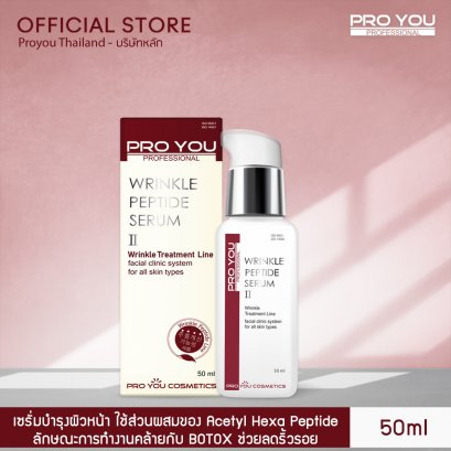 Proyou Wrinkle Peptide Serum II (50ml)