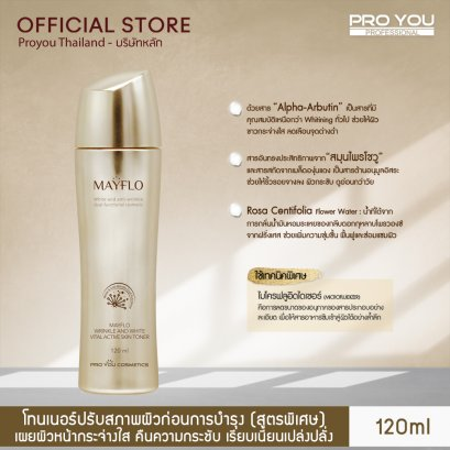 Mayflo Wrinkle And White Vital Active Skin Toner (120ml) - เมย์โฟล ริงเคิล แอนด์ ไวท์ ไวทัล แอคทีฟ สกิน โทนเนอร์ (120ml)