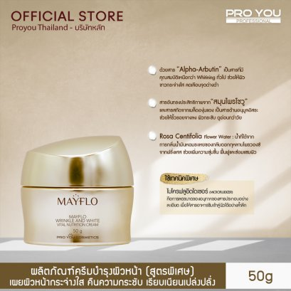 Mayflo Wrinkle And White Vital Nutrition Cream (50g) - เมย์โฟล ริงเคิล แอนด์ ไวท์ ไวทัล นูทริชั่น ครีม (50g)