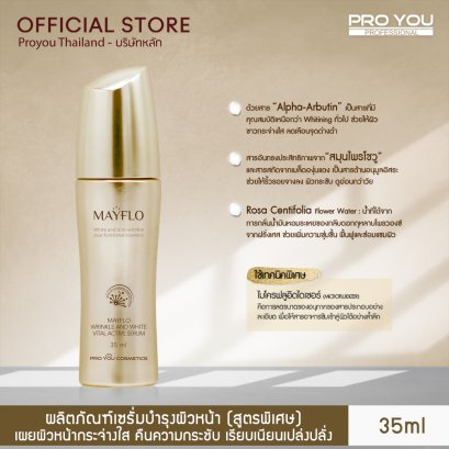 Mayflo Wrinkle And White Vital Active Serum (35ml) - เมย์โฟล ริงเคิล แอนด์ ไวท์ ไวทัล แอคทีฟ เซรั่ม (35ml)