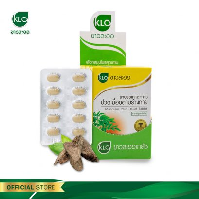 Khaolaor ขาวละออ ยาบรรเทาอาการปวดเมื่อยตามร่างกาย ยาสามัญประจำบ้าน 10 เม็ด/กล่อง