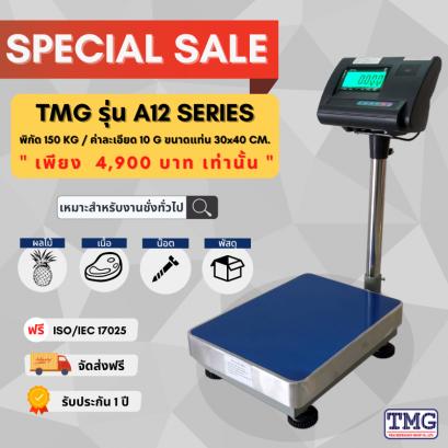 TMG Model A12-3040-150kg