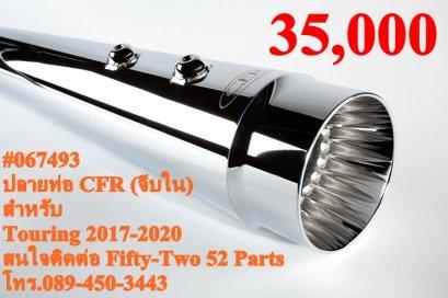 ปลายท่อ CFR (จีบใน)