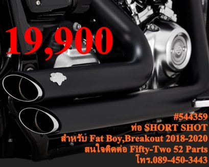 ท่อ SHORT SHOT (SOFTAIL 2018-2020)