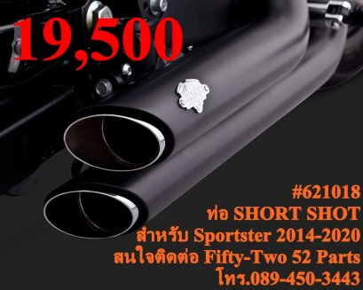 ท่อ SHORT SHOT (SPORTSTER 2014-2020)