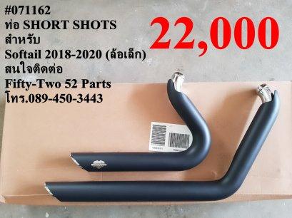 ท่อ SHORT SHOTS