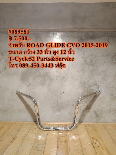 แฮนด์ ROAD GLIDE  ขนาด 1นิ้ว 1/4  กว้าง 33 นิ้ว สูง 12 นิ้ว