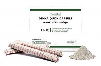 Denka Quick Capsule
