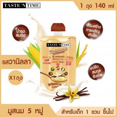 Taste'N Time มูสนม 5 หมู่ รสวานิลลา
