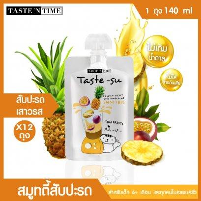 Taste-su สมูทตี้ สับปะรด เสาวรส 12 ถุง