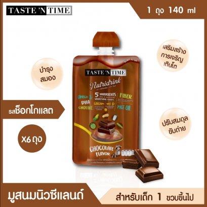Chocolate Nutrient Mousse(copy)