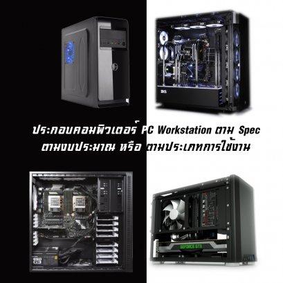ประกอบ PC Workstation ตามคำสั่งซื้อ