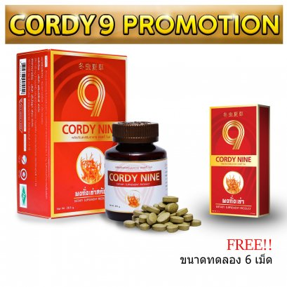ถั่งเช่า คอร์ดี้ ไนน์  CORDY9  ขนาดบรรจุ 30 เม็ด ฟรีขนาดทดลอง 6 เม็ดx1 กล่อง
