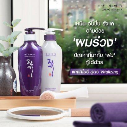 Daeng Gi Meo Ri Vitalizing Shampoo and Treatment Set 300ml