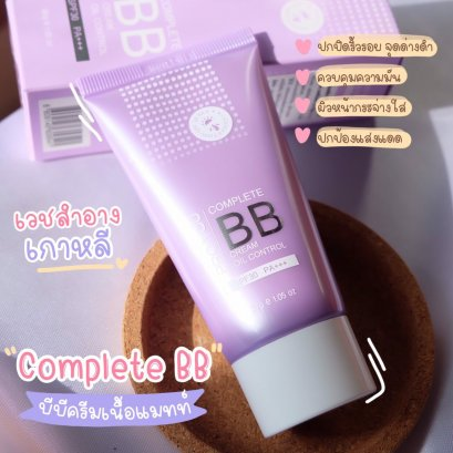 Proyou Complete BB Cream Oil Control Spf 30 Pa+++ (30g)(หลอดม่วง)