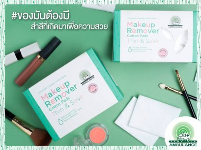 Ambulance Makeup Remover Cotton Pads Thin&Save 62 กรัม