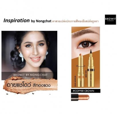 BROWIT By Nongchat Eyemazing Shadow And Liner 2in1 #Copper Brown