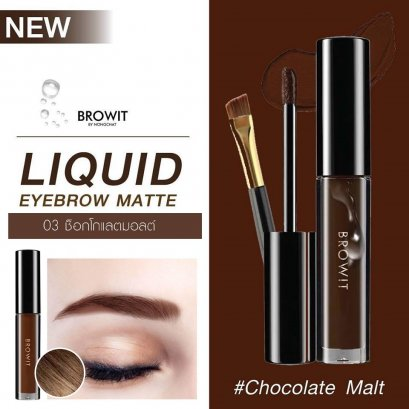 Browit By Nongchat Liquid Eyebrows Matte 2g #03 Chocolate Malt