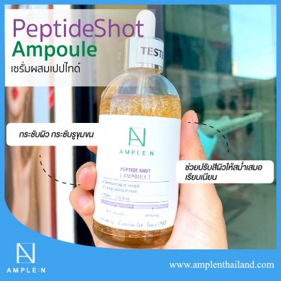 Coreana Lab Ample:N Peptide Shot Ampoule 100ml