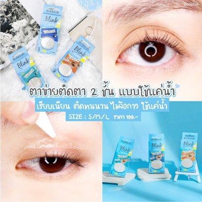 Bohktoh BLINK ตาข่ายติดตา 2 ชั้น แบบมีกาวในตัว Size L (30 คู่)