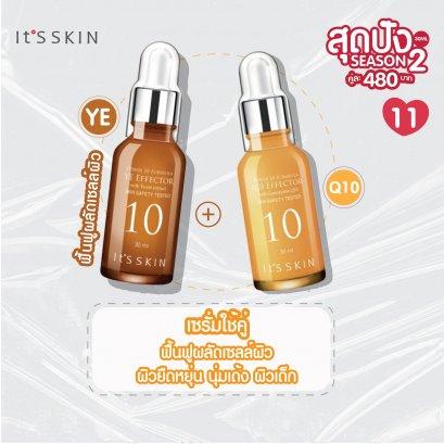 It's skin โปรคู่ 30ml Q10 + YE