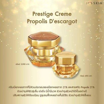 It's skin creme propolis D'Escargot Cream (สีทอง)