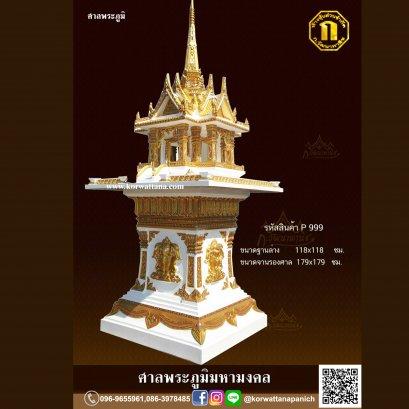 ศาลพระภูมิมหามงคล รหัสสินค้า P999