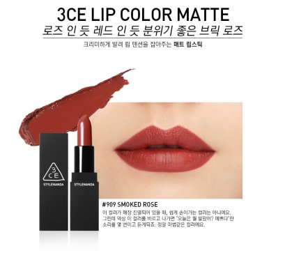 *พร้อมส่ง*3CE Stylenanda Matte Lip Color No. 909 Smoked Rose