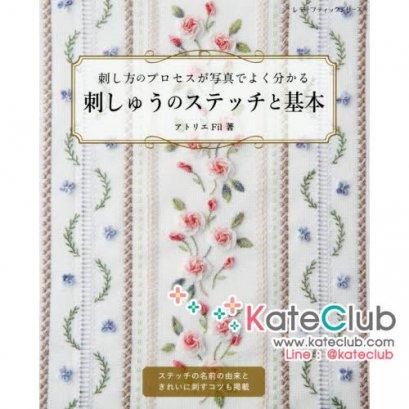 หนังสือสอนปักผ้าเบื้องต้น (เล่มหนา ภาพประกอบสอนละเอียดมาก แนะนำค่ะ) **พิมพ์ที่ญี่ปุ่น (มี 2 เล่ม)