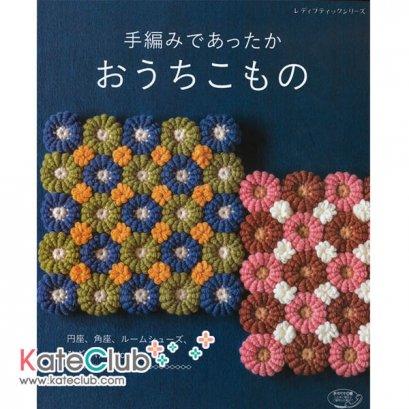 หนังสืองานถักไหมพรมแบบต่างๆ ปกน้ำเงิน **พิมพ์ที่ญี่ปุ่น (สินค้าหมด-รับสั่งจอง)