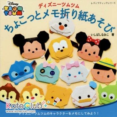หนังสือสอนพับกระดาษ Disney TSUM TSUM **พิมพ์ที่ญี่ปุ่น (สินค้าหมด-รับสั่งจอง)